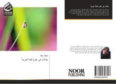 مقالات في علوم اللغة العربية kitap kapağı