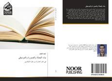 Bookcover of بناء الجملة والصورة والموسيقى