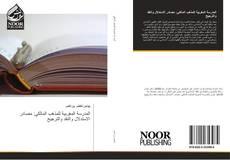 المدرسة المغربية للمذهب المالكي: مصادر الاستدلال والنقد والترجيح kitap kapağı