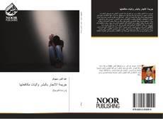 Buchcover von جريمة الاتجار بالبشر واليات مكافحتها