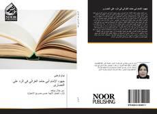 Bookcover of جهود الإمام أبي حامد الغزالي في الرد على النصارى