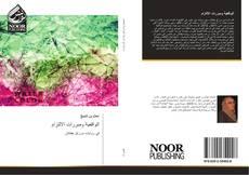 Bookcover of الواقعية ومبررات الالتزام