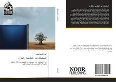 Bookcover of المنظمات غير الحكومية والفقراء