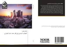 Bookcover of الخطاب السياسي في فكر محمد عابد الجابري