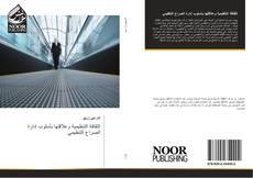الثقافة التنظيمية وعلاقتها بأسلوب إدارة الصراع التنظيمي kitap kapağı