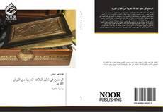 Bookcover of الواضح في تعليم البلاغة العربية من القرآن الكريم