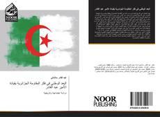 Bookcover of البعد الوطني في فكر المقاومة الجزائرية بقيادة الأمير عبد القادر