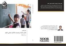 Bookcover of تعليم وتعلم الرياضيات للتلاميذ بطيئي التعلم