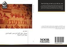 Couverture de مصادر دخل الأفراد فى مصر القديمة حتى نهاية الدولة الحديثة