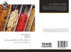 Bookcover of مرزنجوش و گل راعی: فیتومدیسین در ایران
