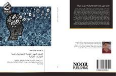 Bookcover of التدخل المهنى للخدمة الاجتماعية وتنمية المهارات الحياتية