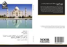 Borítókép a  المحدد الاقتصادي في العلاقات المصرية الهندية فى الفترة من 1997إلى 2014 - hoz