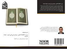 Couverture de سورة الفاتحة تفسير موضوعي في ضوء عبادة الدعاء