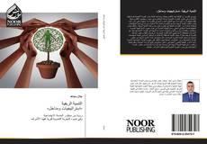 Bookcover of التنمية الريفية -استراتيجيات ومداخل-