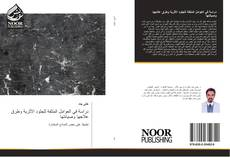Bookcover of دراسة في العوامل المتلفة للجلود الأثریة وطرق علاجھا وصیانتھا