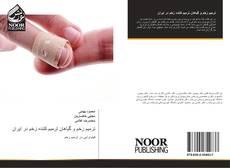 Bookcover of ترمیم زخم و گیاهان ترمیم کننده زخم در ایران