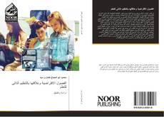 Bookcover of الفصول الافتراضية وعلاقتها بالتنظيم الذاتى للتعلم