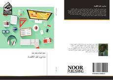 Bookcover of مباديء علم الاقتصاد