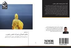Bookcover of ظاهرة الصلاح وتحولات المقدس بالمغرب