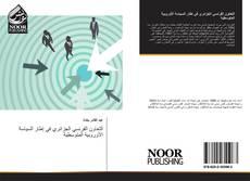 Portada del libro de التعاون الفرنسي الجزائري في إطار السياسة الأوروبية المتوسطية