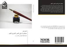 Bookcover of محاضرات في النص الشعري القديم
