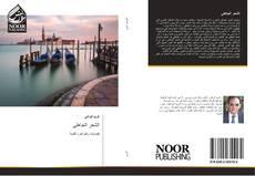 Bookcover of الشعر الجاهلي