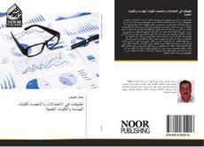 Bookcover of تطبيقات في الاحتمالات والاحصاء لكليات الهندسه والكليات العلمية