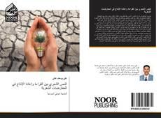 Bookcover of النص الشعري بين القراءة وإعادة الإنتاج في المعارضات الشعرية