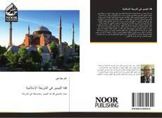 Bookcover of فقه التيسير في الشريعة الإسلامية