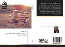 Bookcover of دراسات في مناهج قراءة النص الشرعي في الفكر الإسلامي