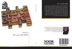 Bookcover of أخلاقيات العلم وتدريس العلوم