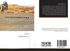 Bookcover of سوسيولوجية الهجرة