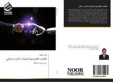 Bookcover of الظاهرة التكنولوجية الحديثة والاغتراب الرقمي