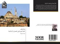 Bookcover of اللغة العربية في الحضارة الاسلامية