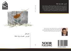 Bookcover of قبرص.. قضية دولية عالقة