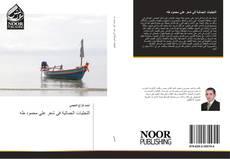 Portada del libro de التجليات الجمالية في شعر علي محمود طه