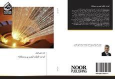 Bookcover of أدوات النظام البصري ومحاكاته