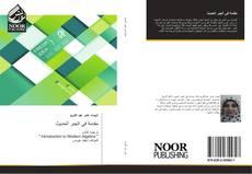 Bookcover of مقدمة في الجبر الحديث
