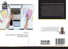 Bookcover of استخدام نظم التكاليف في التخطيط والرقابة بالمنشآت الصناعية