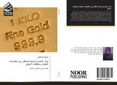 Bookcover of تجار المصوغ بمدينة صفاقس بين مقتضيات المعولم ومتطلبات المحلي