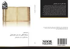 Bookcover of جماليّة التّلقي عند حازم القرطاجنّي
