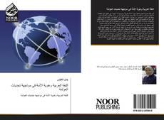 Bookcover of اللغة العربية وهوية الأمة في مواجهة تحديات العولمة