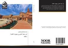 Copertina di ابن سعيد المغربي وجهوده النقدية