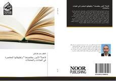 "Bookcover of قاعدة"" الأمور بمقاصدها "" وتطبيقاتها المعاصرة في العبادات والمعاملات"