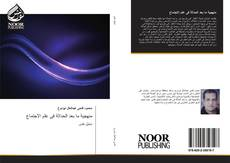 Capa do livro de منهجية ما بعد الحداثة فى علم الاجتماع