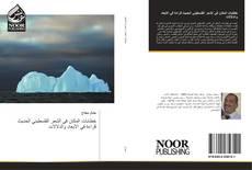 Bookcover of خطابات المكان في الشعر الفلسطيني الحديث قراءة في الأبعاد والدلالات