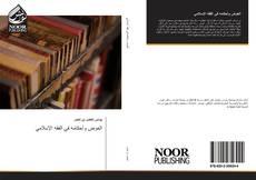 العوض وأحكامه في الفقه الإسلامي kitap kapağı