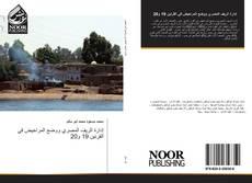 Обложка إدارة الريف المصري ووضع المراحيض في القرنين 19 و20