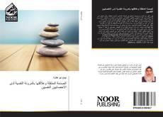 Bookcover of الصدمة المنتقلة وعلاقتها بالمرونة النفسية لدى الاخصائيين النفسيين