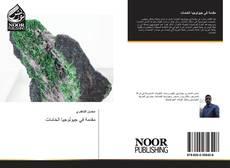 Bookcover of مقدمة في جيولوجيا الخامات